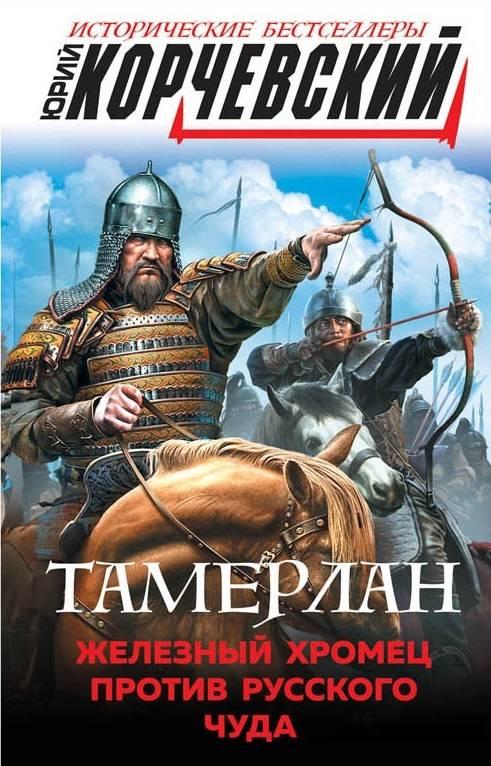 Корчевский Юрий Григорьевич Тамерлан. Железный Хромец против русского чуда