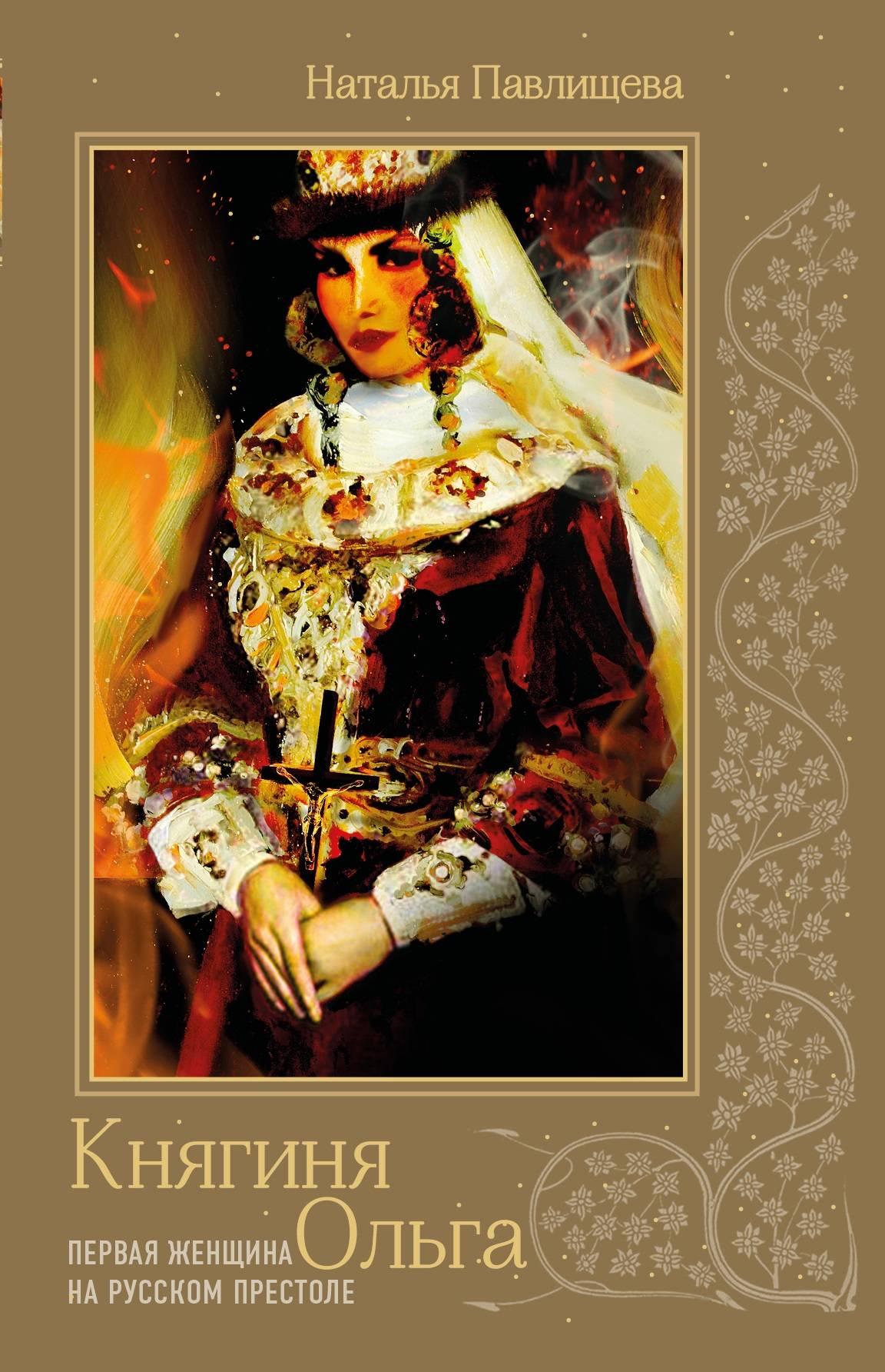 Наталья Павлищева Княгиня Ольга. Первая женщина на русском престоле