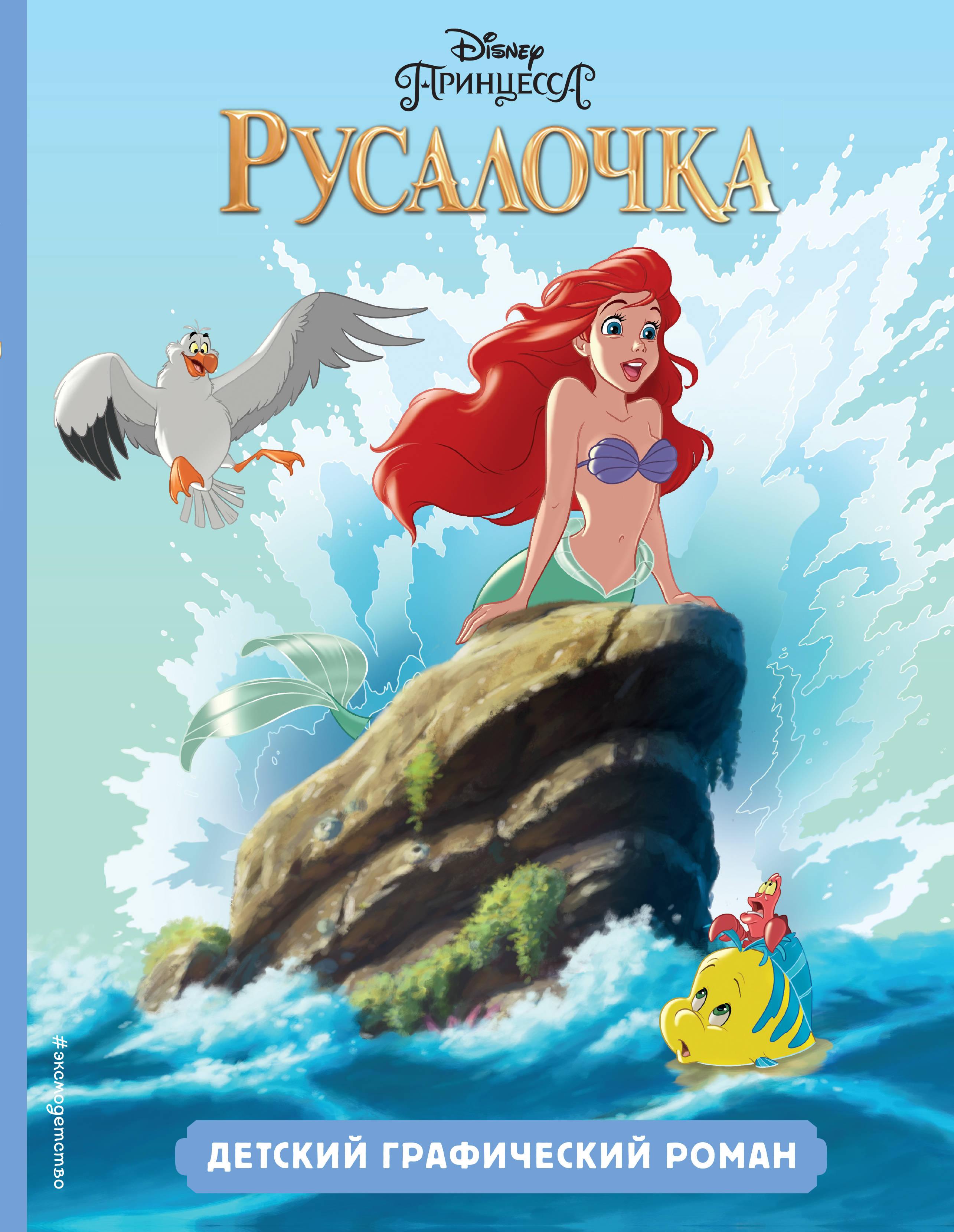 Книга русалочка картинки