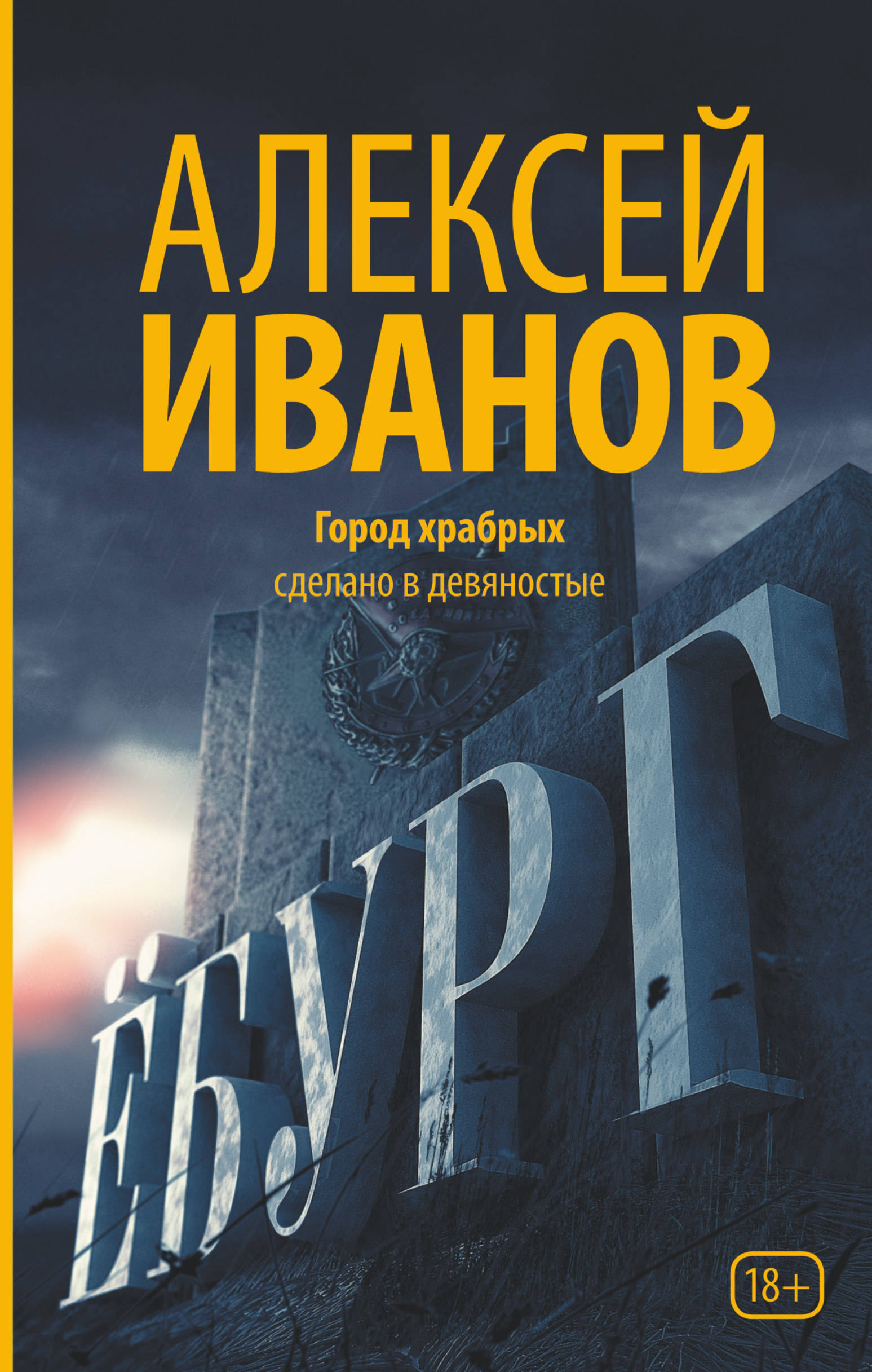 А. В. Иванов Ёбург