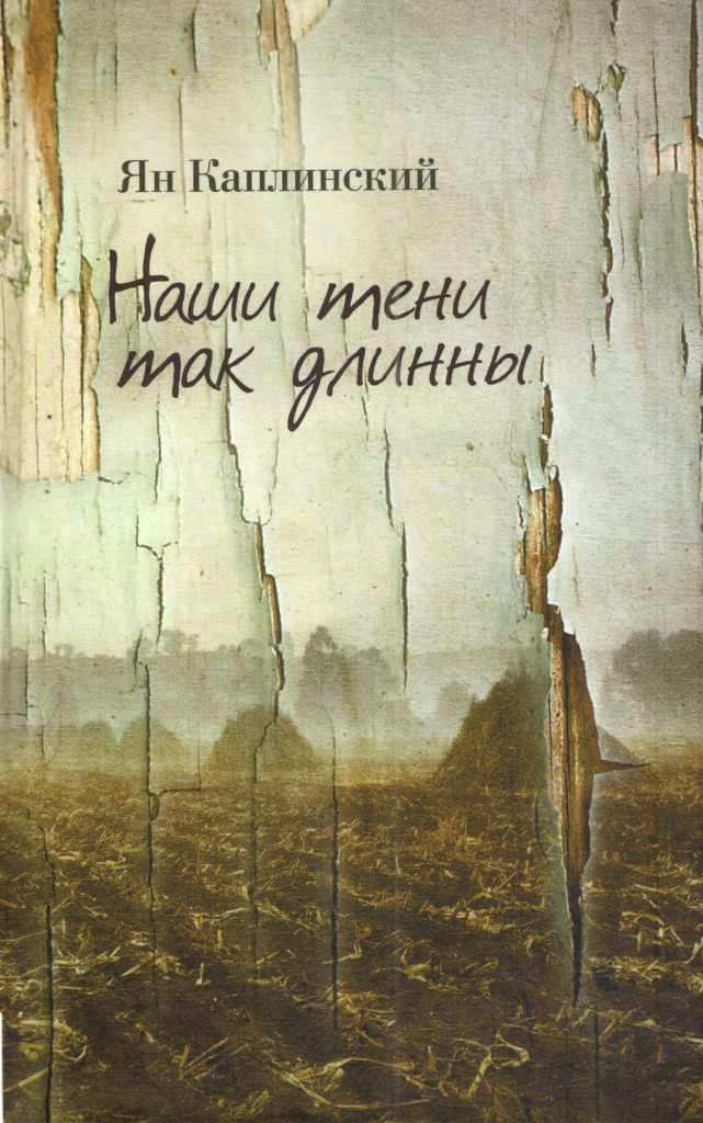 Ян Каплинский Наши тени так длинны. Стихотворения и переводы