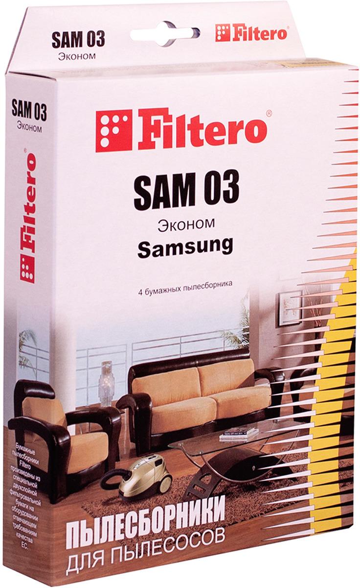 Пылесборник Filtero SAM 03 (4) Эконом Filtero