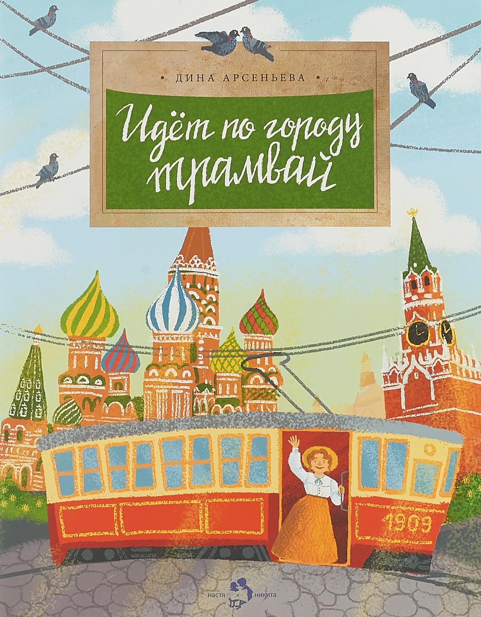 Дина Арсеньева Идёт по городу трамвай михалков с в шел трамвай десятый номер