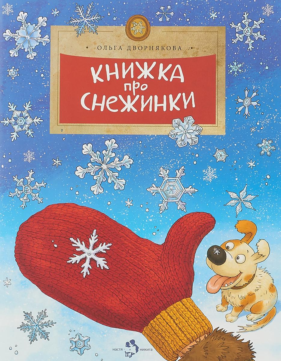 Ольга Дворнякова Книжка про снежинки