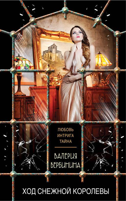 Валерия Вербинина Ход Снежной королевы