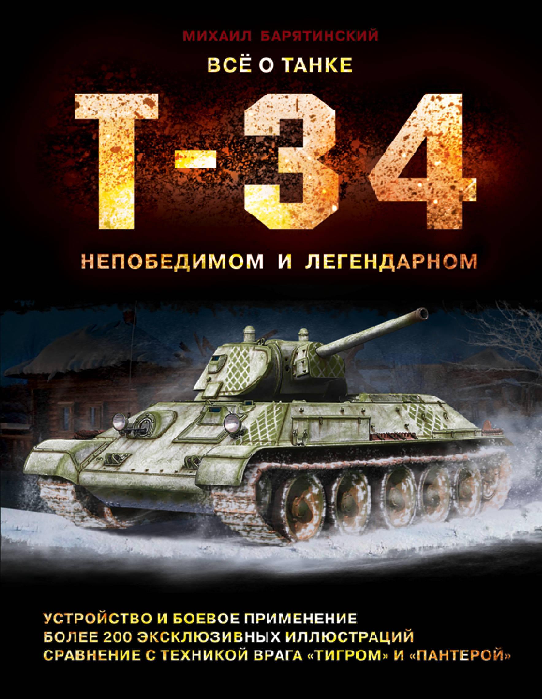 Михаил Барятинский Все о танке Т-34. Непобедимом и легендарном