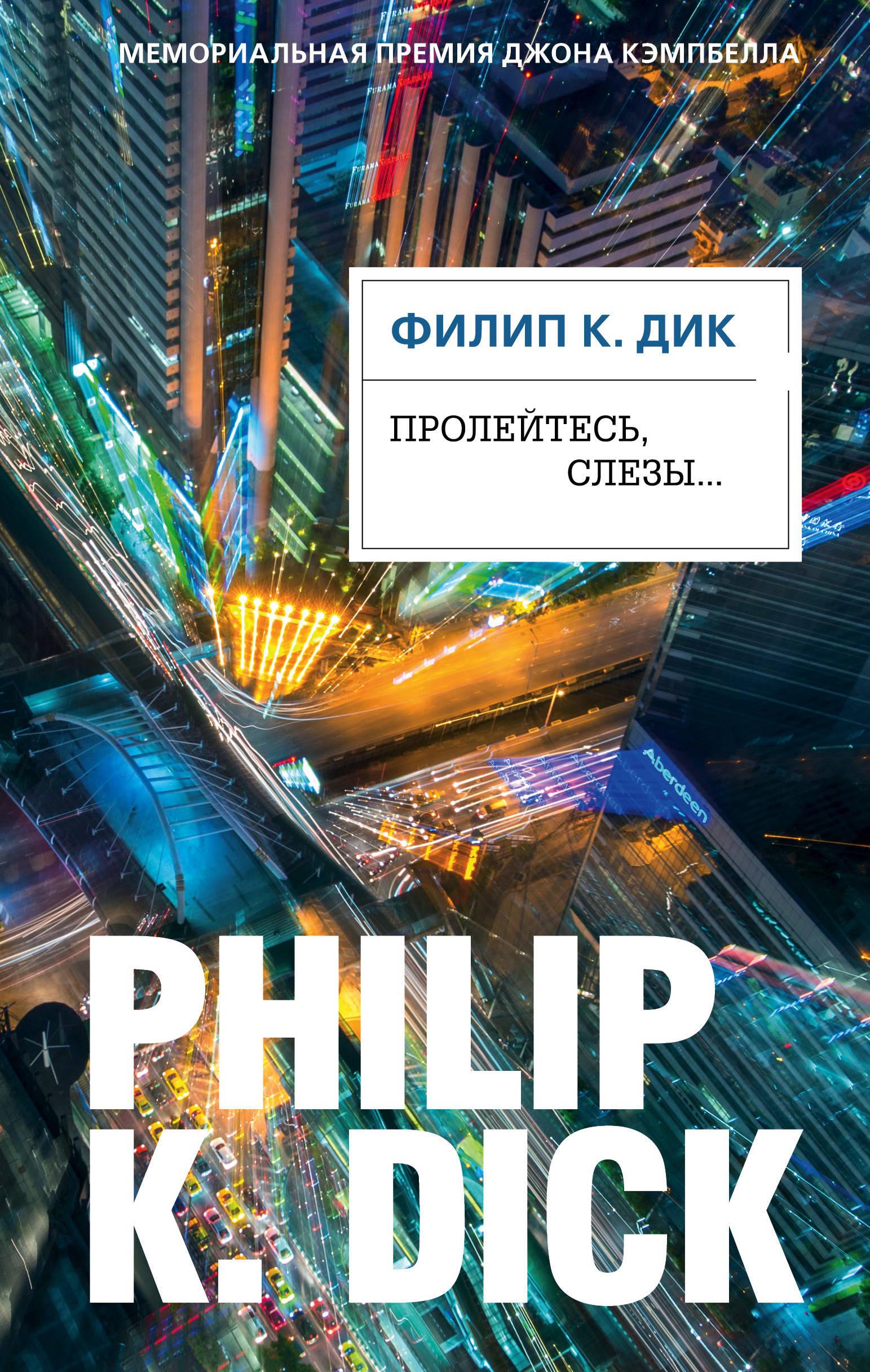 Филип К. Дик Пролейтесь, слезы...