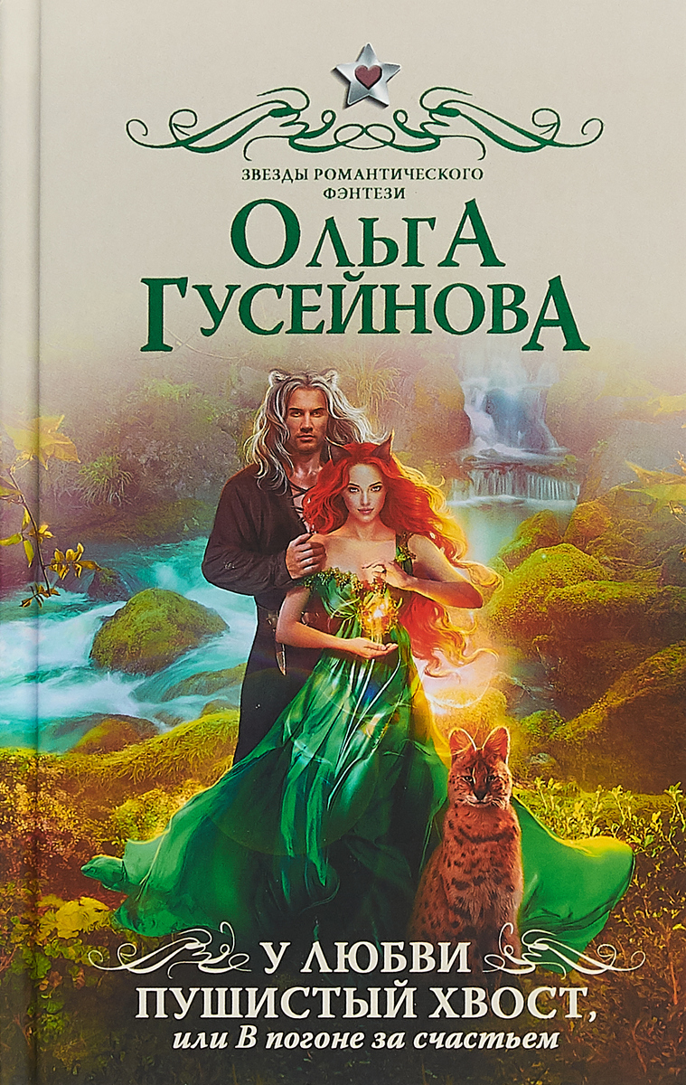 Ольга Гусейнова У любви пушистый хвост, или В погоне за счастьем
