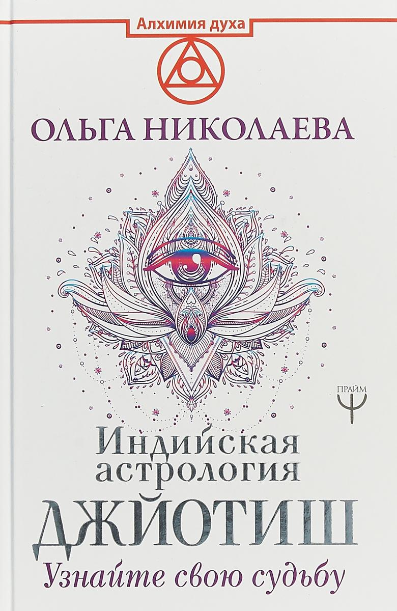 О. Николаева Индийская астрология Джйотиш. Узнайте свою судьбу