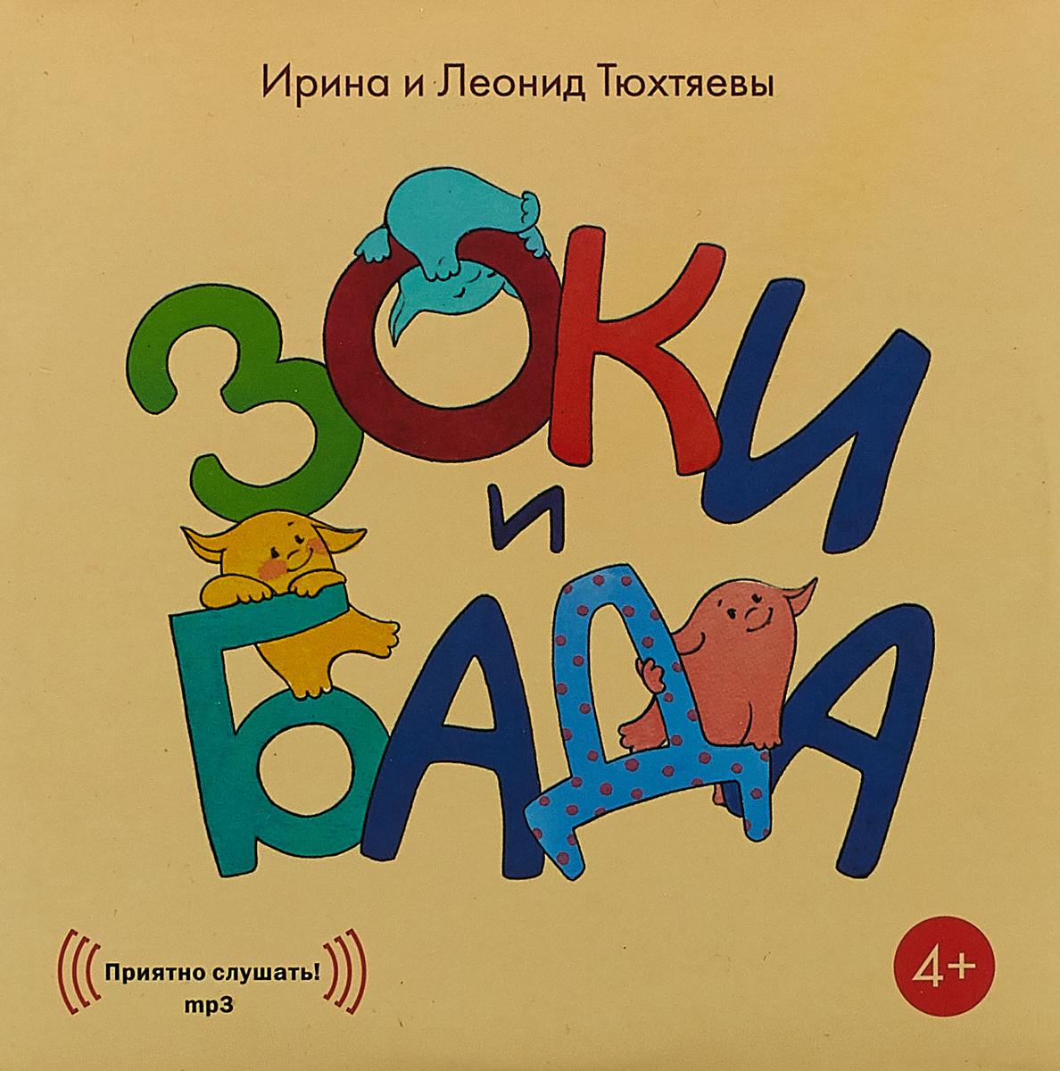 И. Тюхтяева, Л. Тюхтяев Зоки и Бада (аудиокнига MP3)