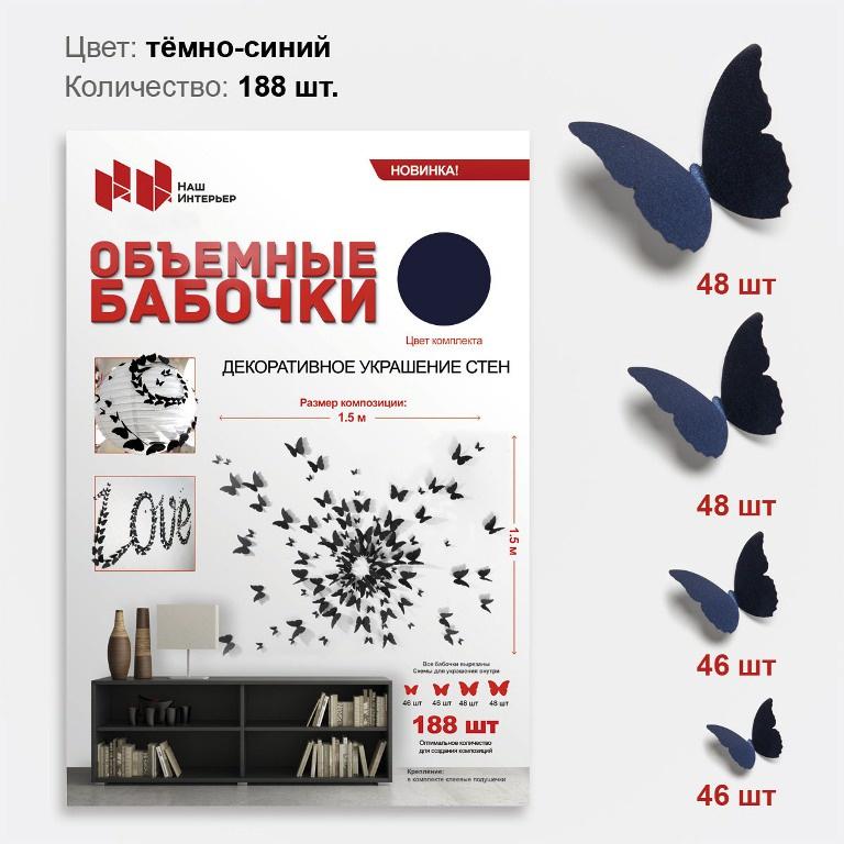 Дизайнерские бабочки из бумаги Наш интерьер 3D Декор, цвет: темно-синий, 188 шт бабочки из бумаги дизайнерские наш интерьер белое золото 96 шт 3d декор