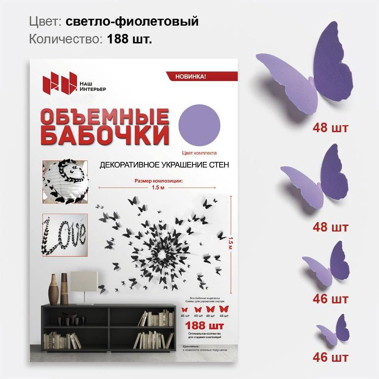 Дизайнерские бабочки из бумаги Наш интерьер 3D Декор, цвет: сиреневый, 188 шт бабочки из бумаги дизайнерские наш интерьер белое золото 96 шт 3d декор