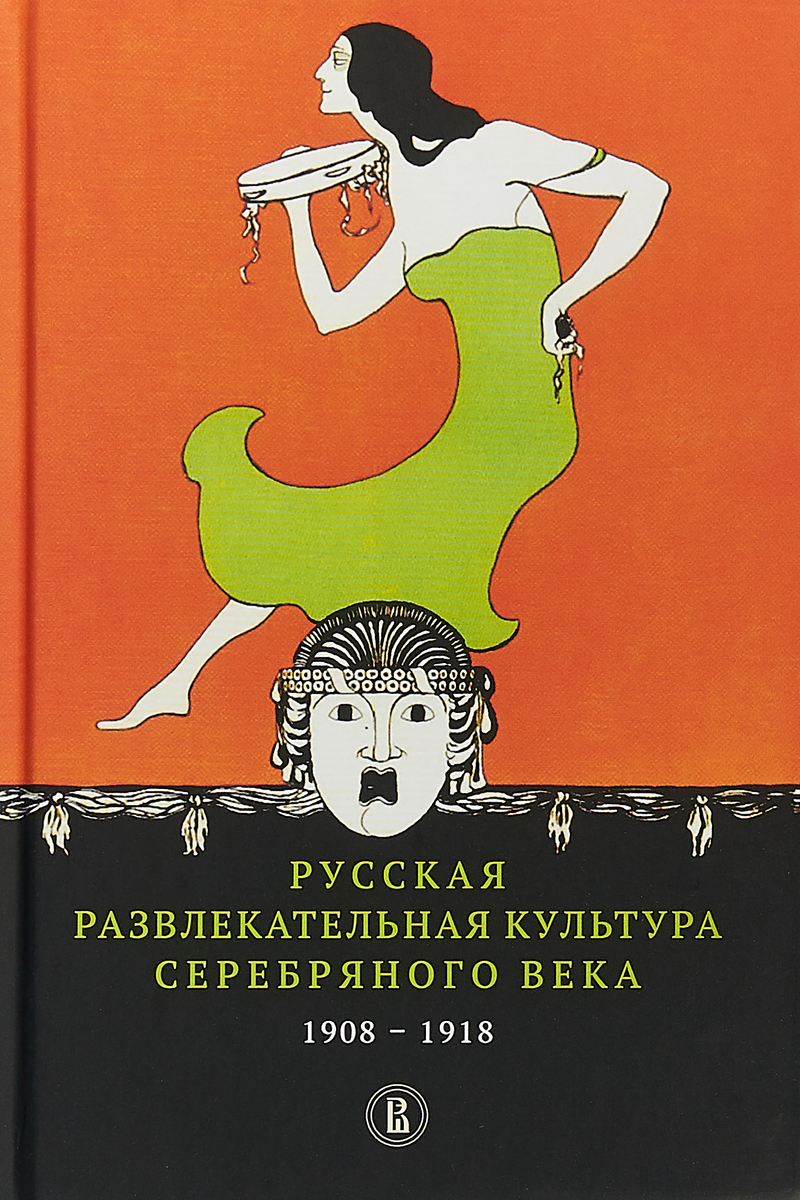 Русская развлекательная культура Серебряного века. 1908-1918