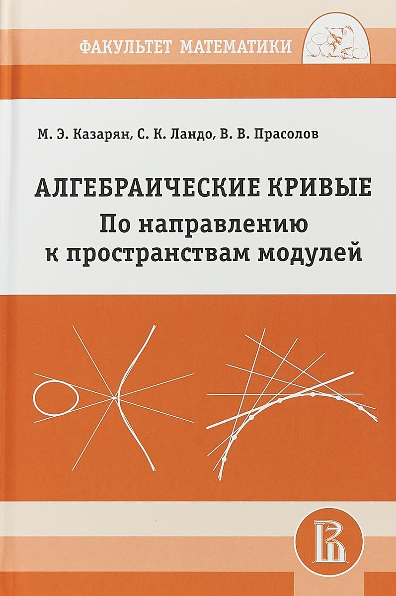 М. Э. Казарян Алгебраические кривые. По направлению к пространствам модулей э а применко алгебраические основы криптографии