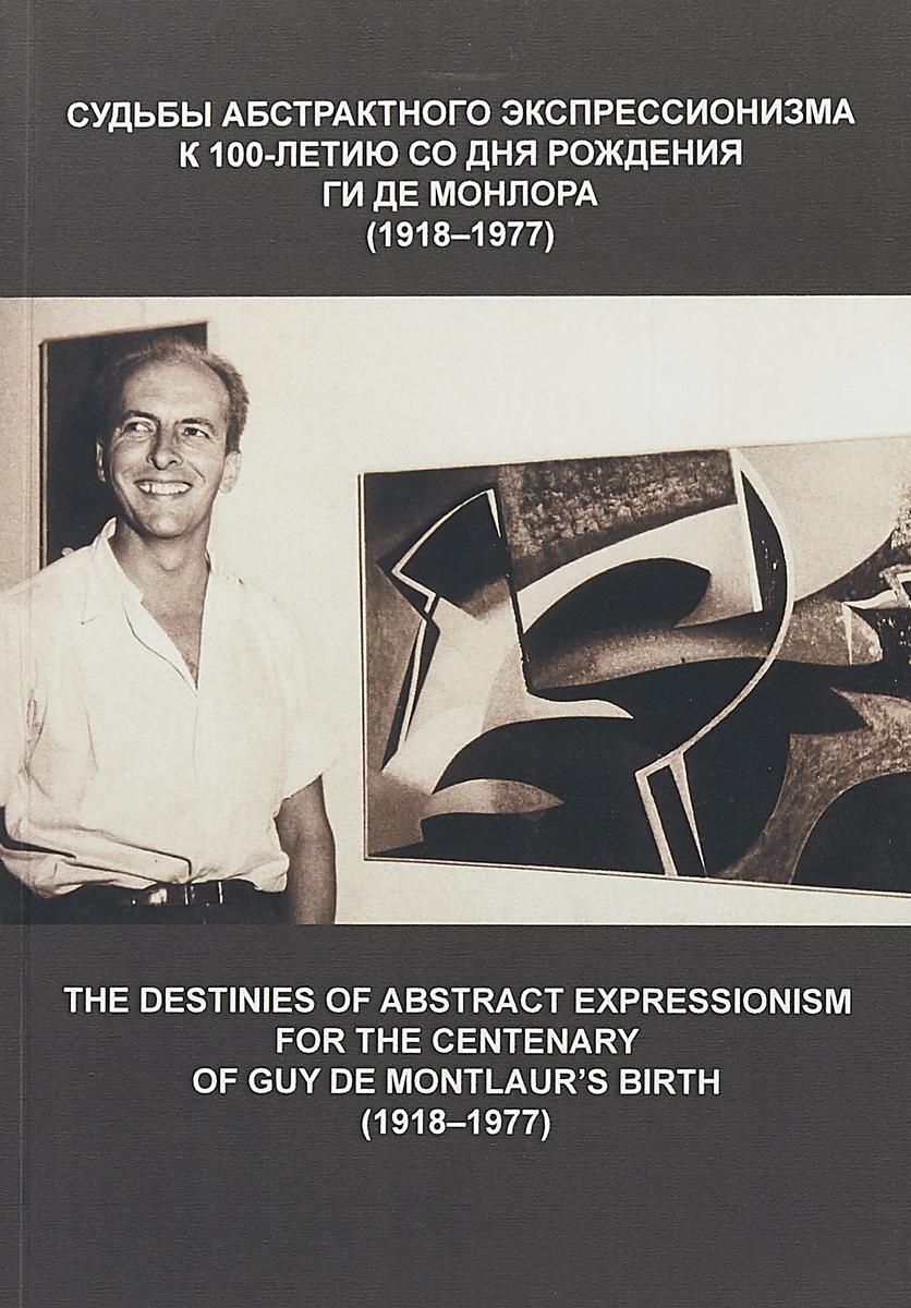 Судьбы абстрактного экспрессионизма. К 100-летию со дня рождения Ги де Монлора (1918 -1977)
