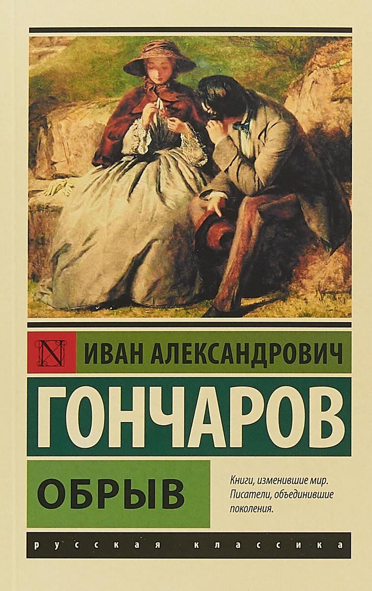 И.А. Гончаров Обрыв