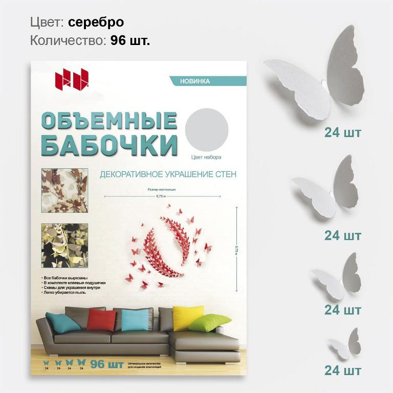 Набор наклеек Наш интерьер Бабочки, 96 шт, цвет: серебристый1.2.10/СеребристыйОбъемные бабочки - это оригинальное декоративное украшение для стен. Серебряный цвет - лунный, таинственный, мерцающий. Он манит своими переливами, считается, что серебряный цвет обладает успокаивающим действием. Создание композиций из бабочек - это универсальное дизайнерское решение, подходит под любой интерьер, дополняет и улучшает его. Тайна успеха объемного декора скрывается в необычном сочетании чистой цветовой гаммы и волшебного мерцающего блеска. В комплекте:- 96 шт. бабочек разного размера (24 шт. больших, 24 шт. средних, 24 маленьких, 24 шт. мелких), - двусторонний скотч нарезанный квадратиками (средней липкости для сохранности обоев), - схемы композиций. Размер бабочек: В наборе 4 различных размера бабочек: от 5 см на 5 см до 1,5 см на 1,5 см - это оптимальное сочетание размеров для создания эффектных композиций. Материал изготовления: Плотная дизайнерская бумага европейского производства. Нанесено напыление, придающее блеск. Легко убирается пыль.