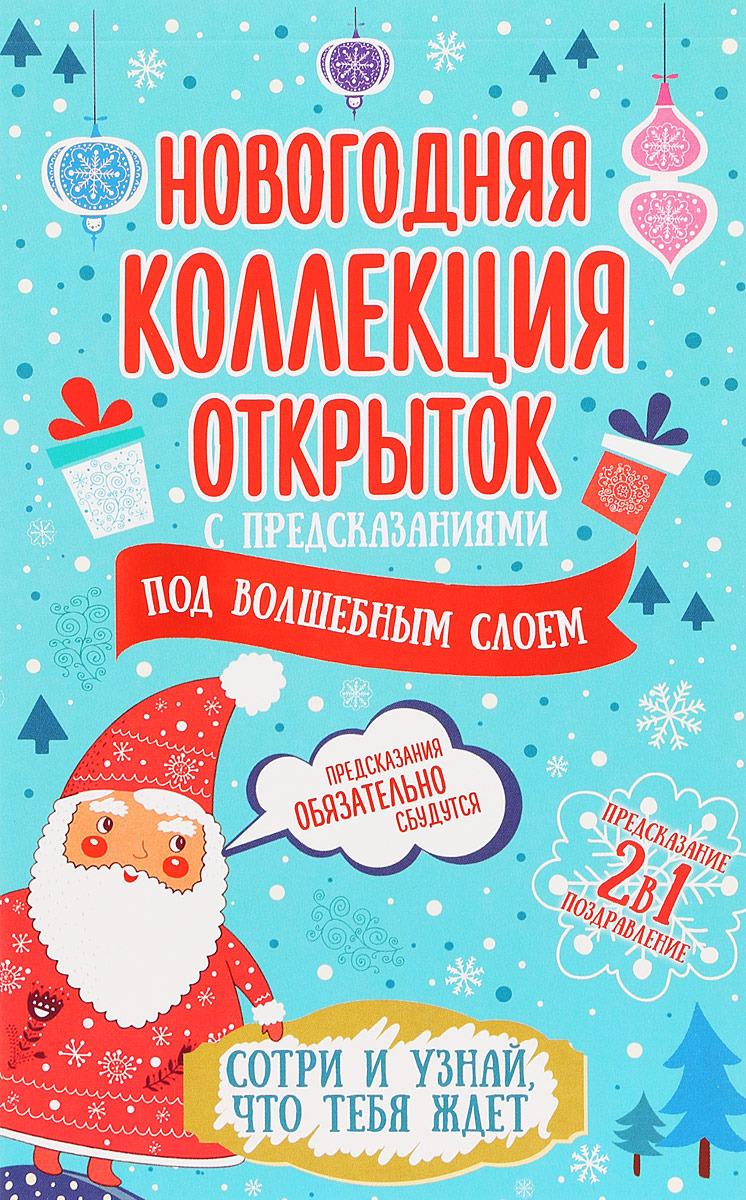 Набор поздравительных открыток с пожеланиями Magic Time Детство, 12 шт. 78818 набор поздравительных открыток раскрасок полёт 10 штук fd080280