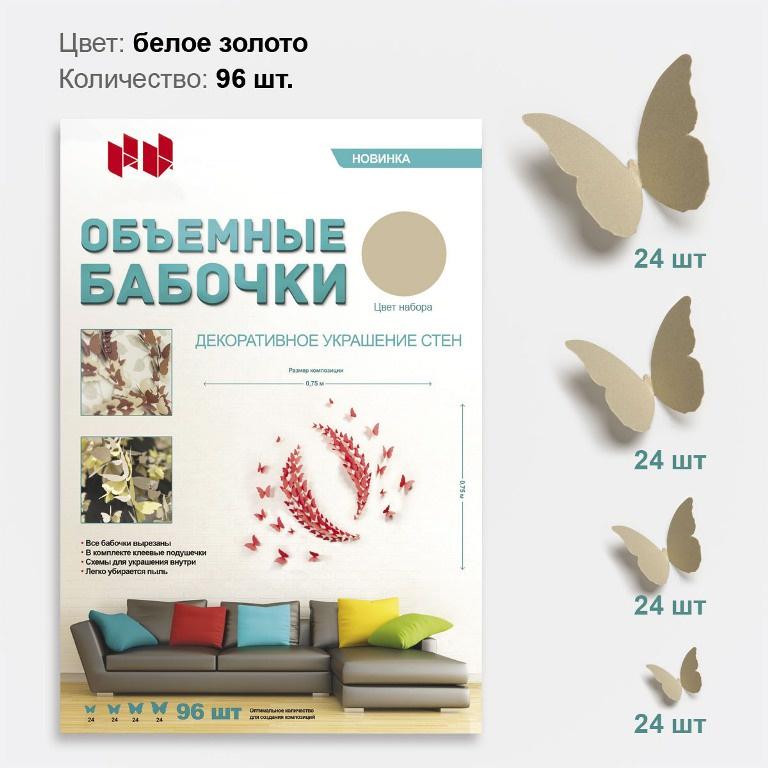 Бабочки из бумаги дизайнерские Наш интерьер, белое золото, 96 шт. 3d декор бабочки из бумаги дизайнерские наш интерьер белое золото 96 шт 3d декор