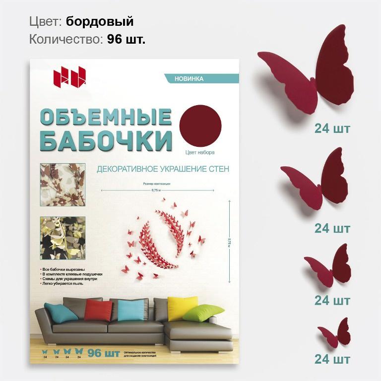 Бабочки из бумаги дизайнерские Наш интерьер, бордовый, 96 шт. 3d декор бабочки из бумаги дизайнерские наш интерьер белое золото 96 шт 3d декор