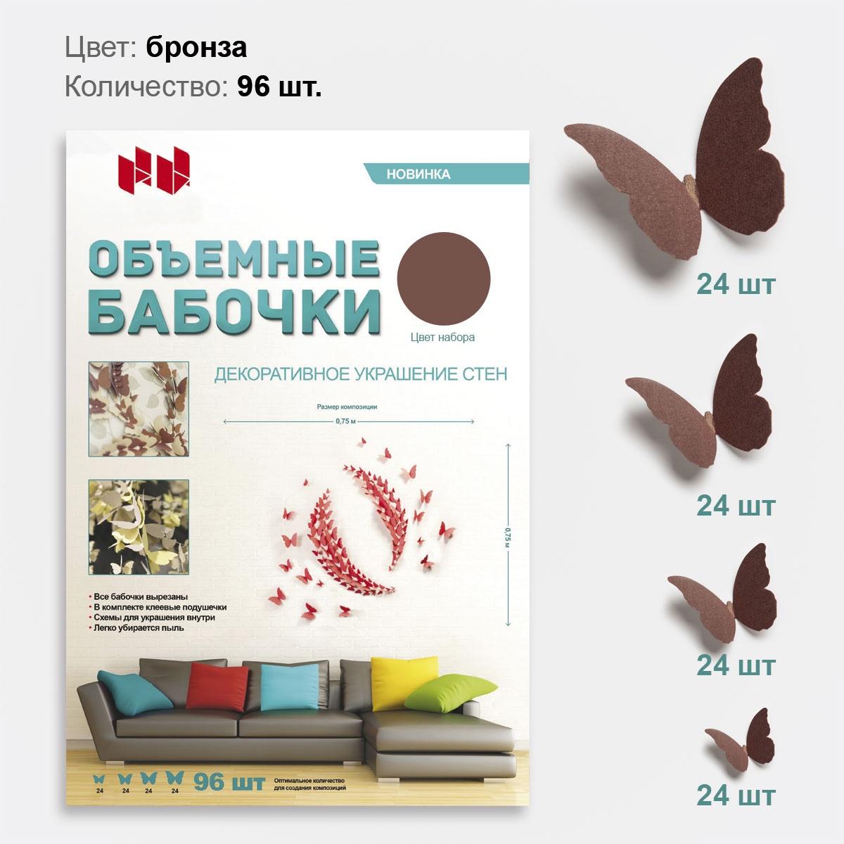 Дизайнерские бабочки из бумаги, бронзовый, 96 шт. 3d декор бабочки из бумаги дизайнерские наш интерьер белое золото 96 шт 3d декор