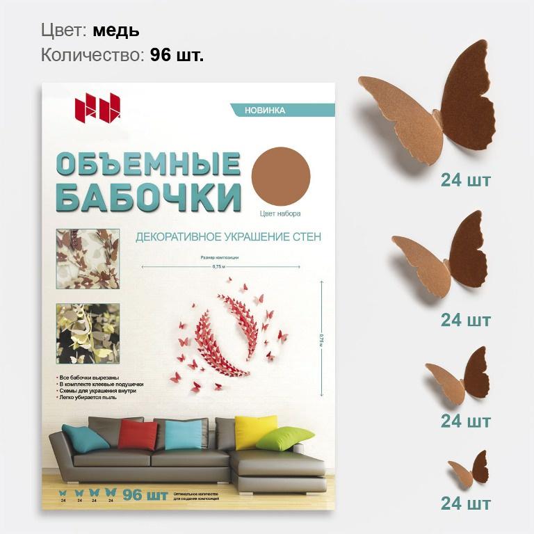Дизайнерские бабочки из бумаги Наш интерьер, 1.2.8, медный, 96 шт бабочки из бумаги дизайнерские наш интерьер белое золото 96 шт 3d декор