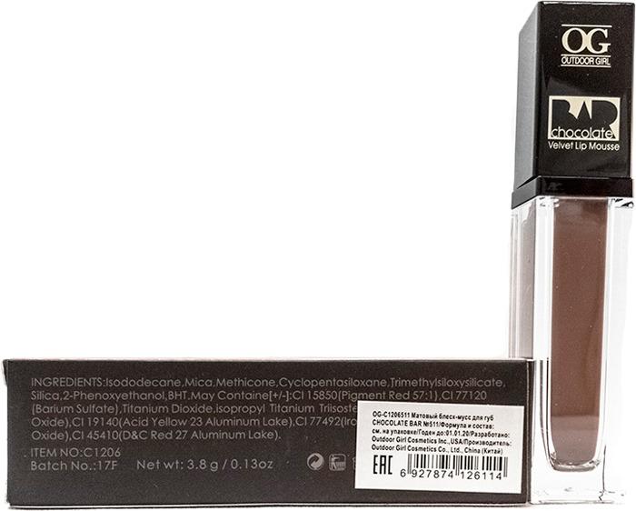 Блеск для губ Outdoor Girl Chocolate Bar, №511 ореховое пралине, 3,8 г