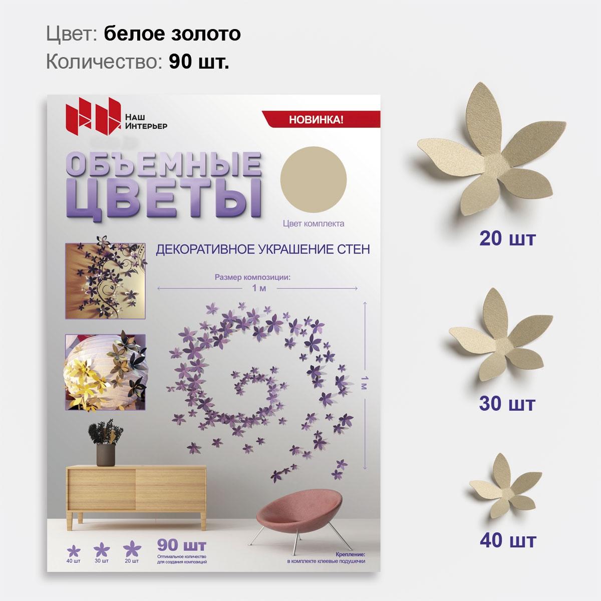 Дизайнерские цветы из бумаги, белое-золото, 90 шт. 3d декор бабочки из бумаги дизайнерские наш интерьер белое золото 96 шт 3d декор