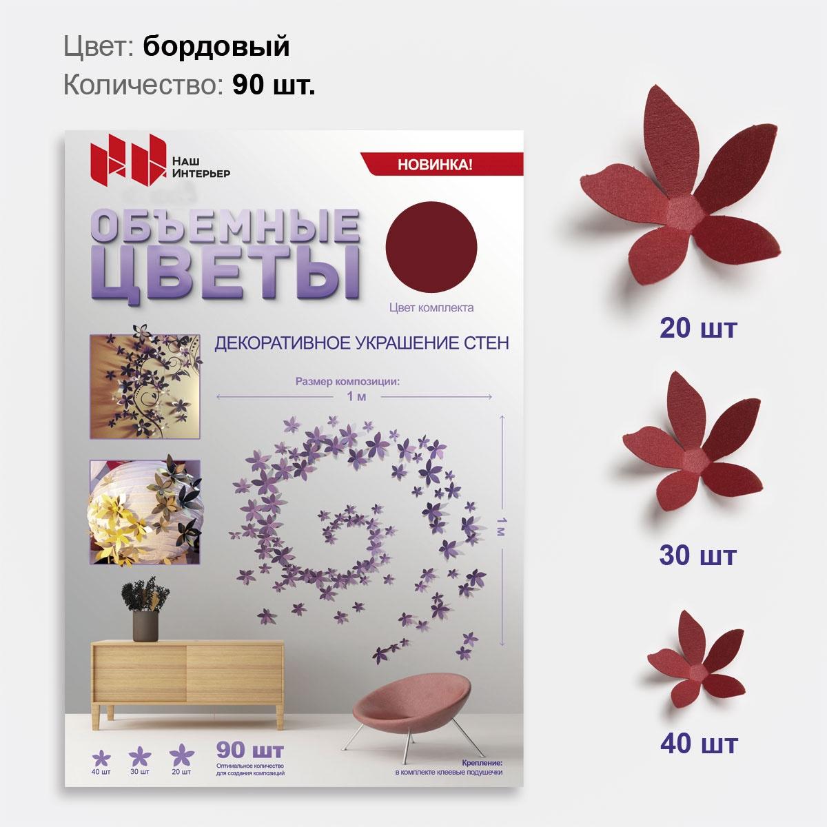 Дизайнерские цветы из бумаги, бордовый, 90 шт. 3d декор бабочки из бумаги дизайнерские наш интерьер бордовый 96 шт 3d декор