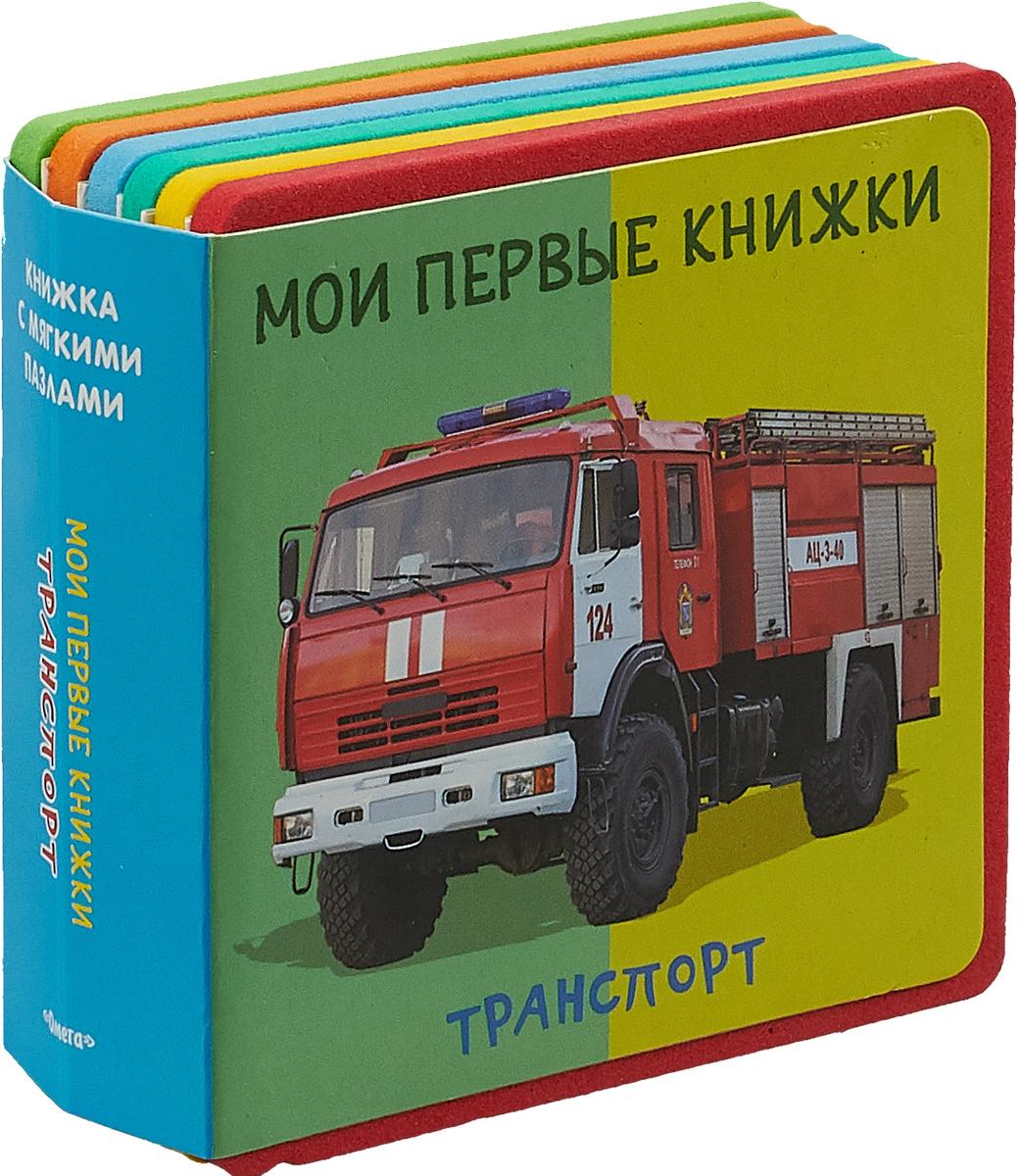 Мои первые книжки. Транспорт. Книжка с мягкими пазлами