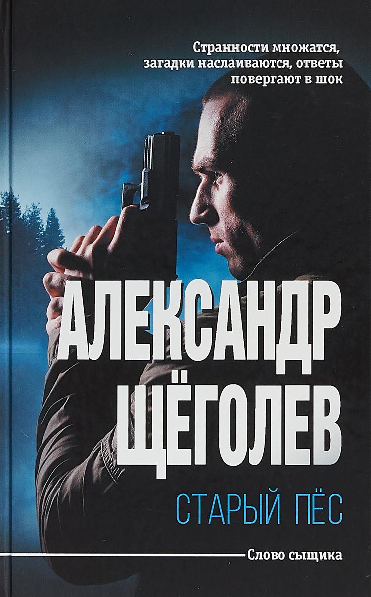 Александр Щёголев Старый пёс