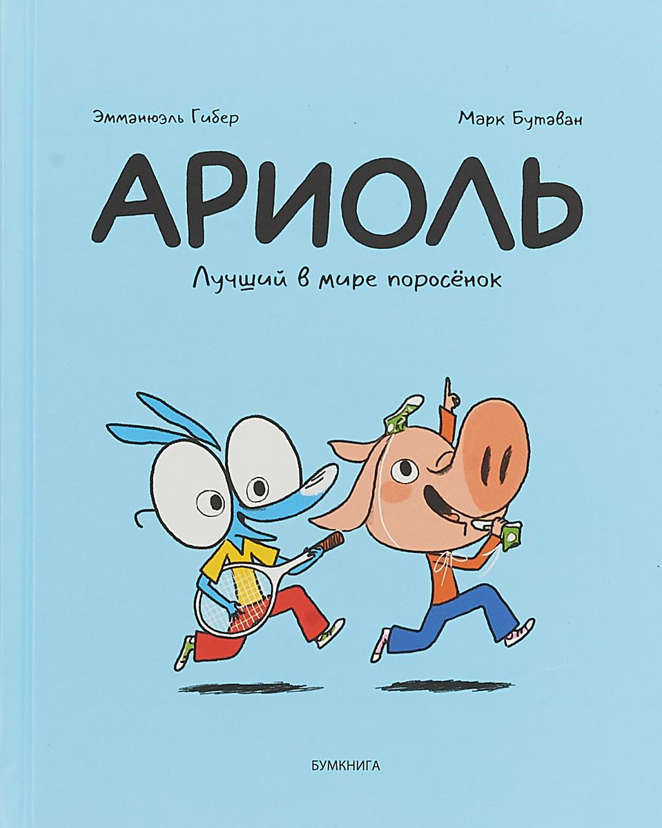 Эмманюэль Гибер, Марк Бутаван Ариоль. Лучший в мире поросенок
