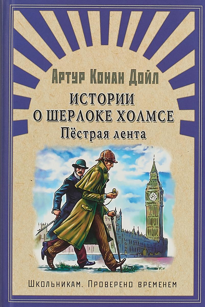 А. К. Дойль Истории о Шерлоке Холмсе. Пестрая лента а к дойль истории о шерлоке холмсе пестрая лента