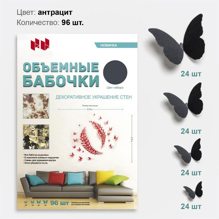 Дизайнерские бабочки Наш интерьер из бумаги, цвет: антрацит, 96 шт бабочки из бумаги дизайнерские наш интерьер белое золото 96 шт 3d декор