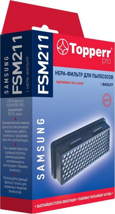 HEPA-фильтр Topperr FSM 211 для пылесосов Samsung (аналог DJ97-01940B)