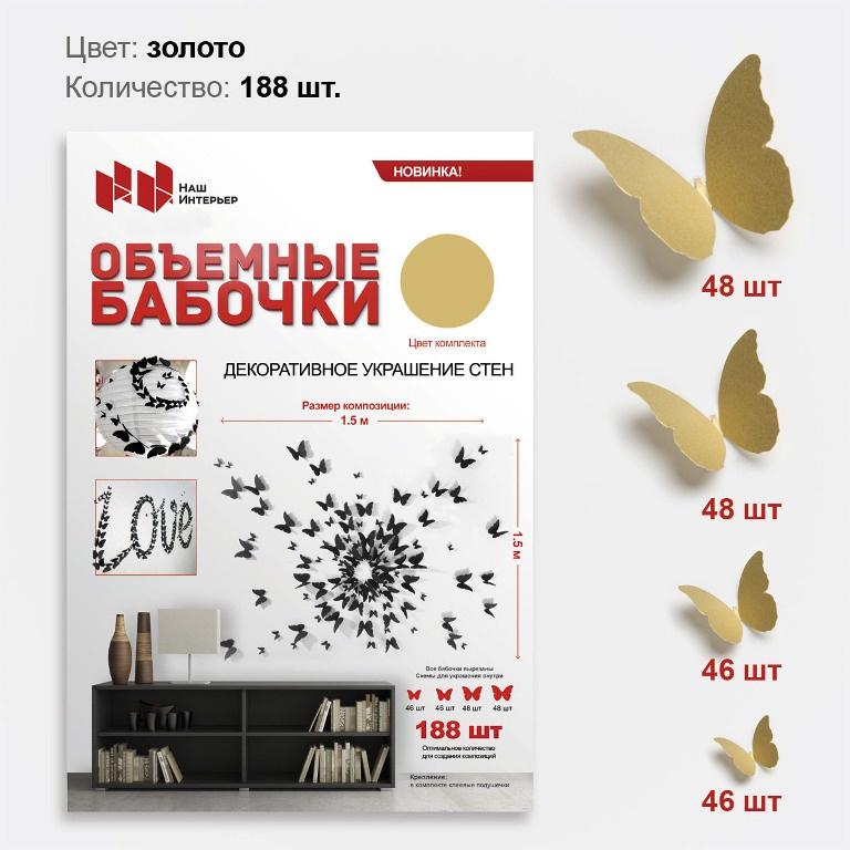 Дизайнерские бабочки Наш интерьер из бумаги, цвет: золотой, 188 шт бабочки из бумаги дизайнерские наш интерьер белое золото 96 шт 3d декор