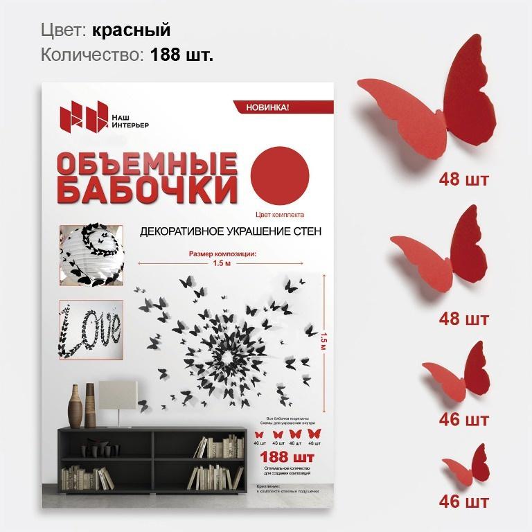 Дизайнерские бабочки Наш интерьер из бумаги, цвет: красный, 188 шт бабочки из бумаги дизайнерские наш интерьер белое золото 96 шт 3d декор