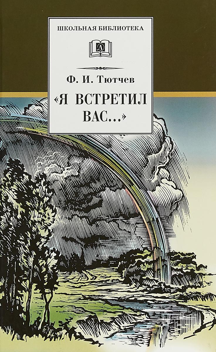 """Ф. И. Тютчев, Г. В. Чагин. """"Я встретил Вас..."""""""