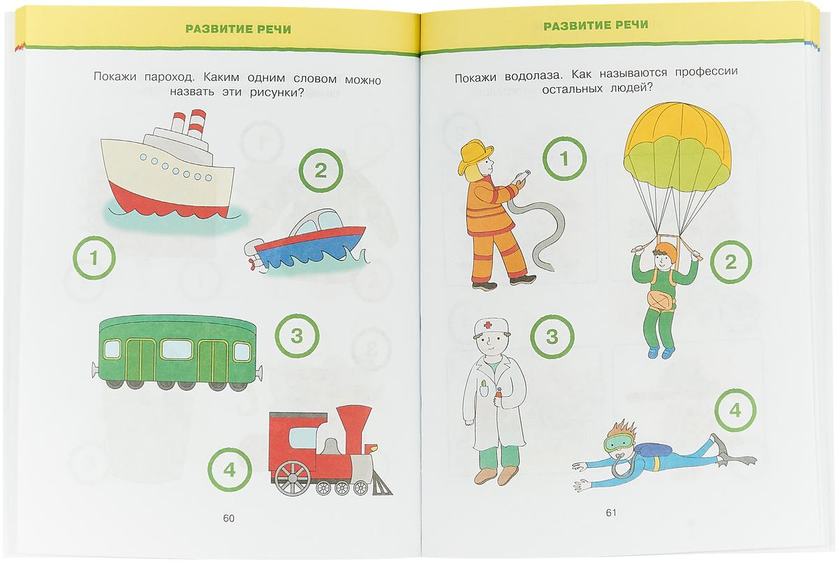 Новые тесты. Для детей 3-4 лет