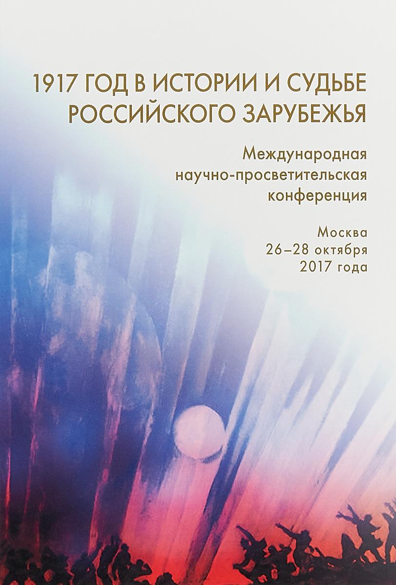 1917 год в истории и судьбе российского зарубежья