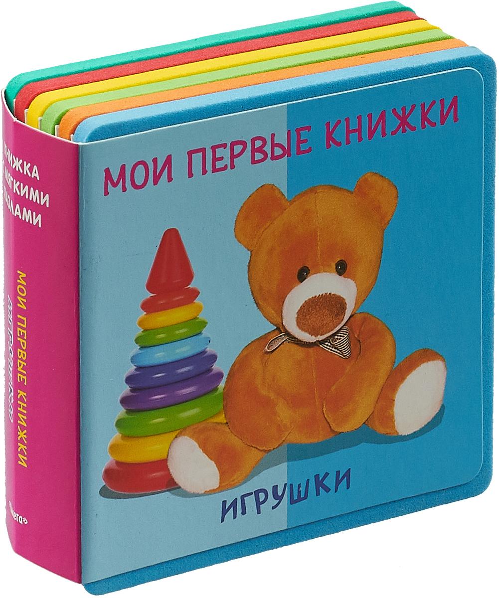 Мои первые книжки. Игрушки. Книжка с мягкими пазлами