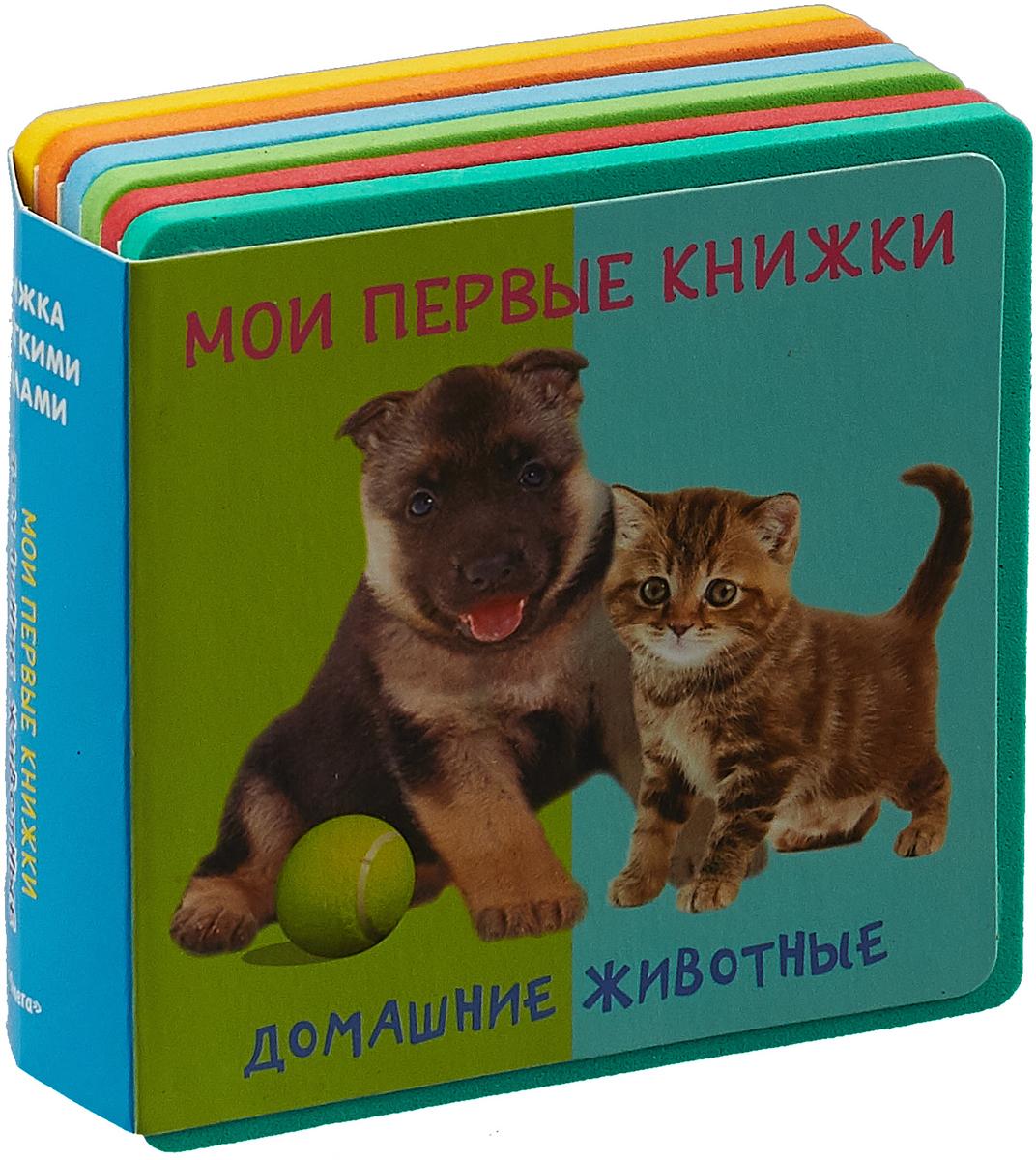 Мои первые книжки. Домашние животные. Книжка с мягкими пазлами