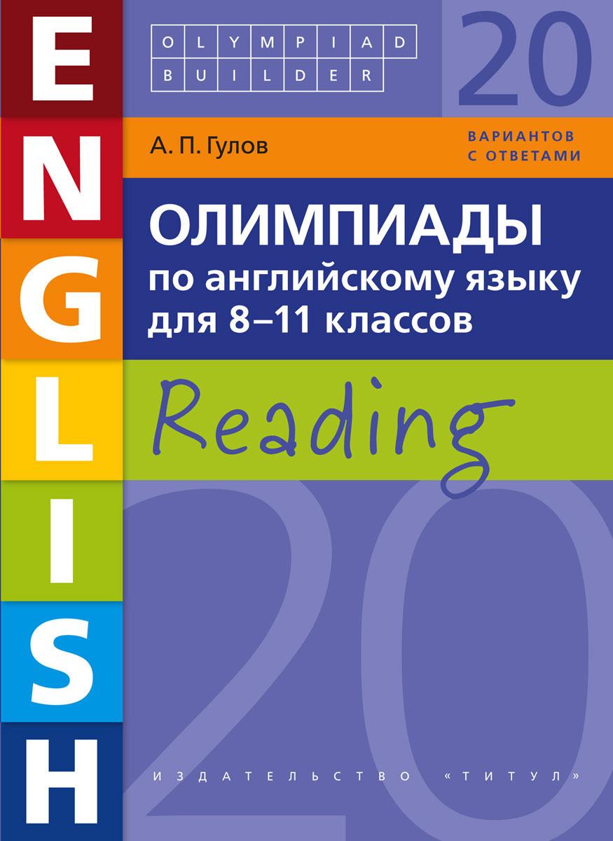 А. П. Гулов Английский язык. 8-11 классы. Олимпиады