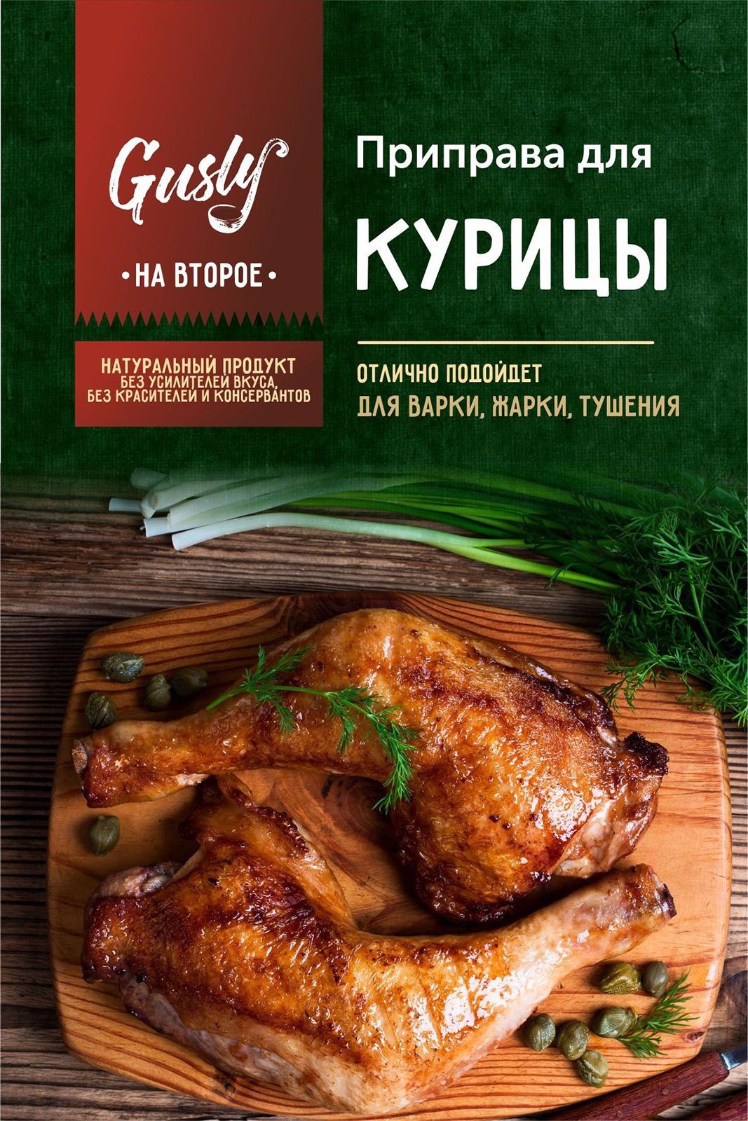 Приправа для курицы Gusly приправа для курицы gusly