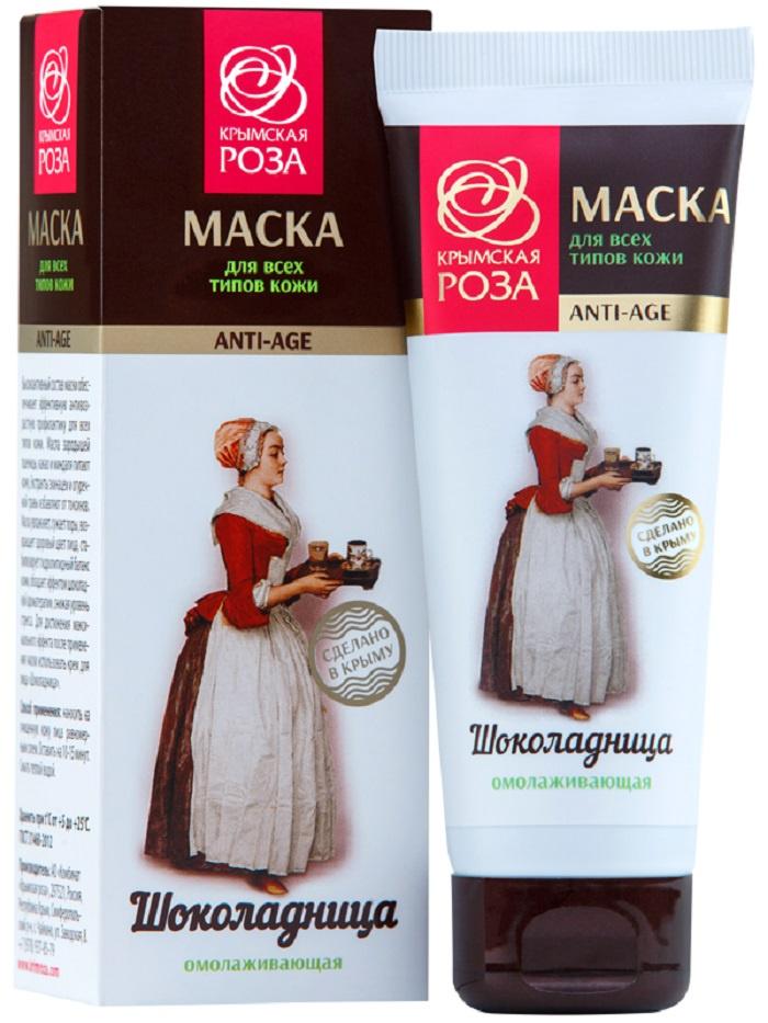 Маска косметическая Крымская роза Маска Шоколадница для всех типов кожи, 75 мл масло какао 80 мл dnc масло какао 80 мл