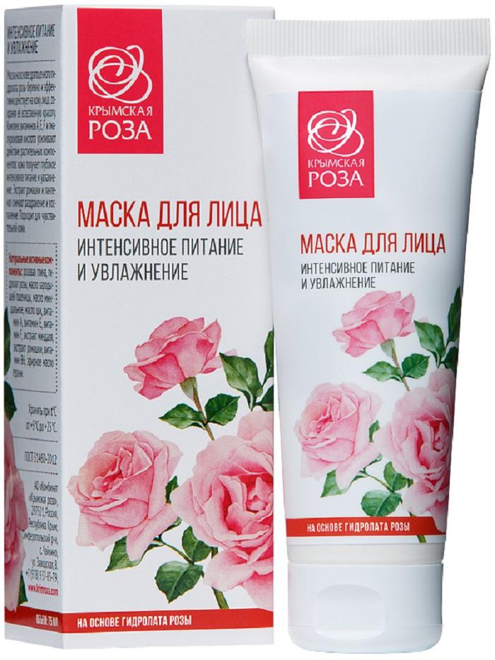 Маска косметическая Крымская роза Маска для лица Интенсивное питание и увлажнение, 75 мл маска для лица яйцо мед оливковое масло