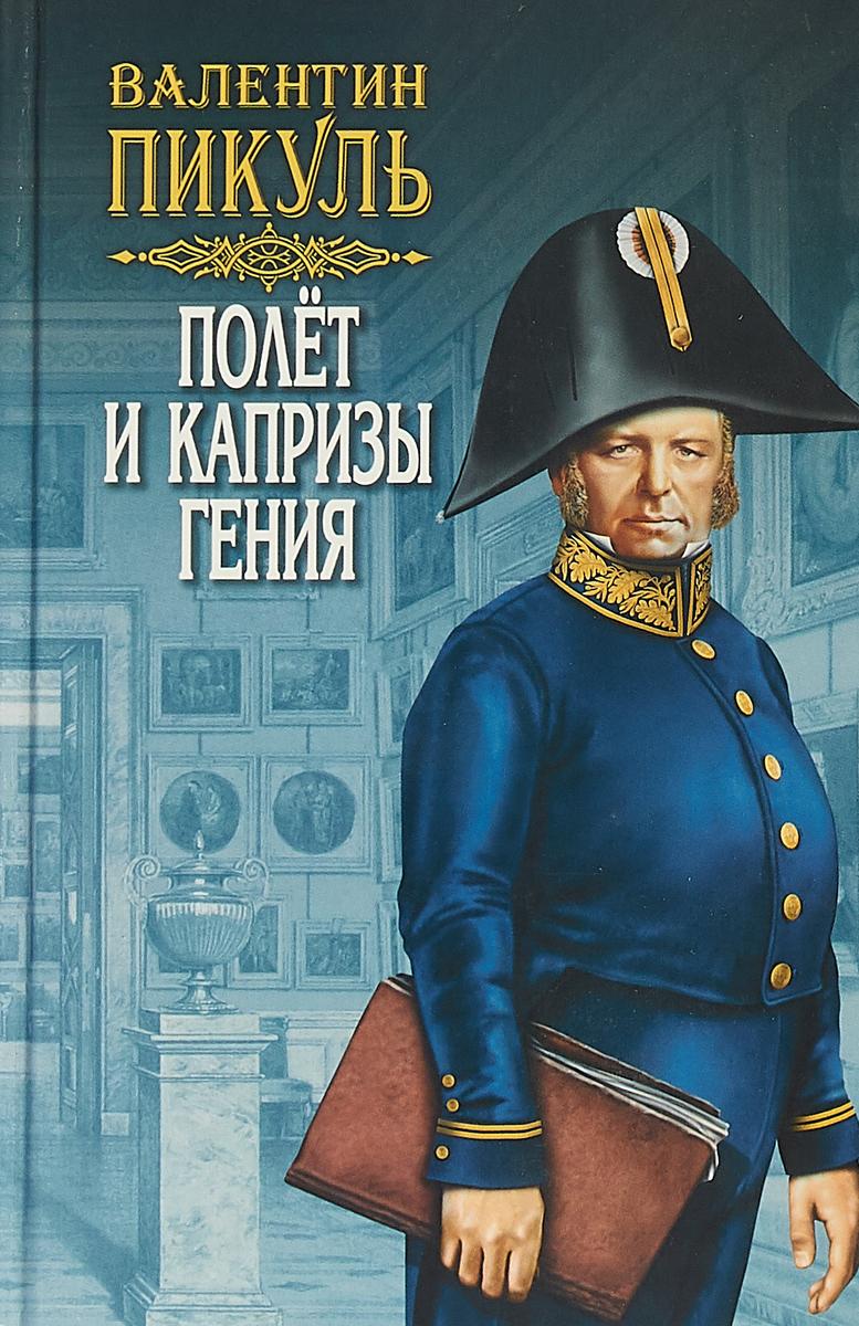 Валентин Пикуль Полет и капризы гения