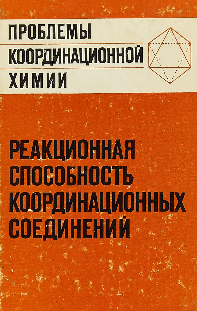 Реакционная способность координационных соединений отсутствует памяти академика а н северцова 1866 1936