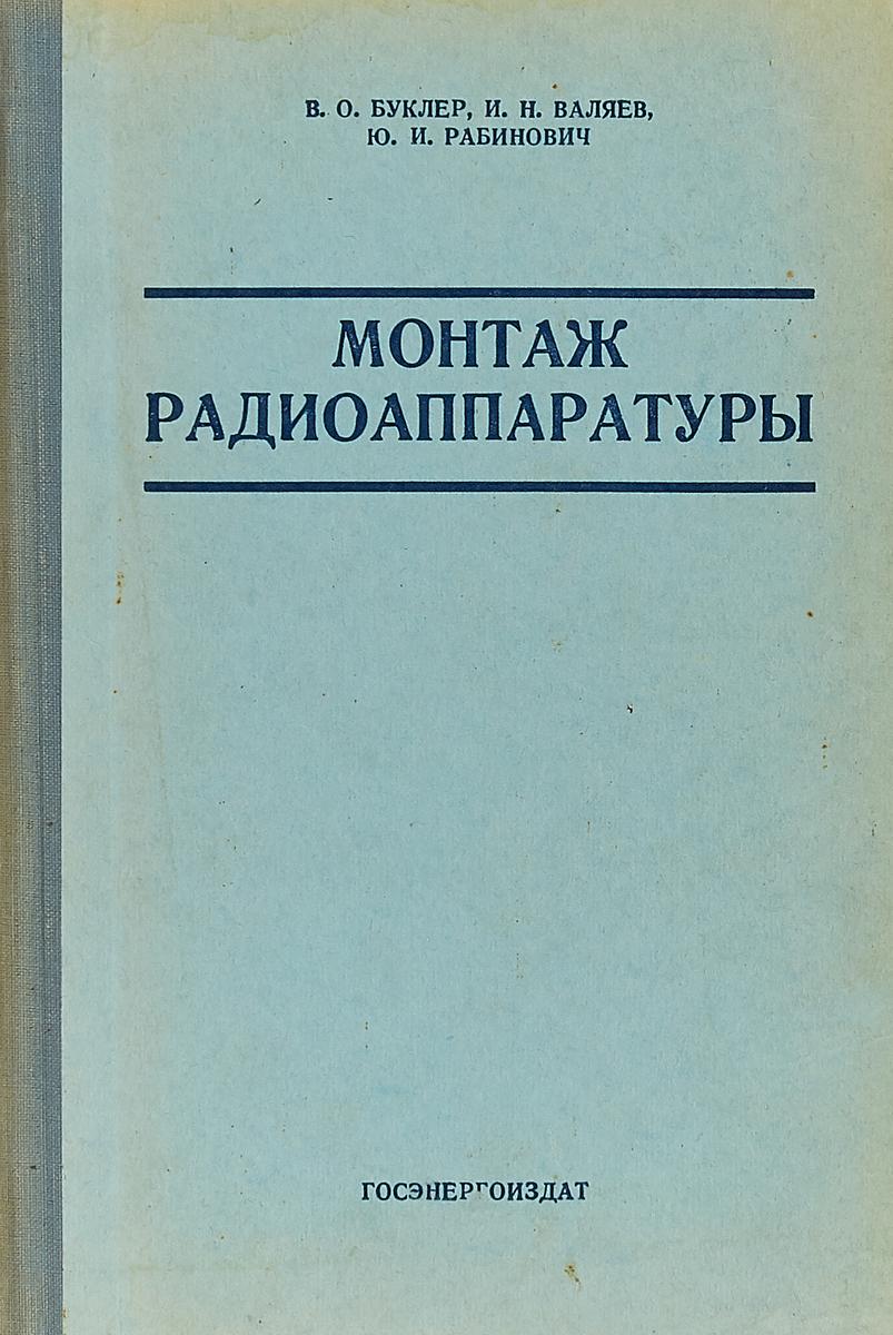 В. О. Буклер, И. Н. Валяев, Ю. И. Рабинович Монтаж радиоаппаратуры