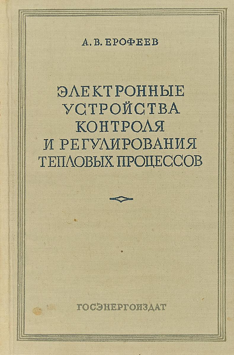 А. В. Ерофеев Электронные устройства контроля и регулирования тепловых процессов